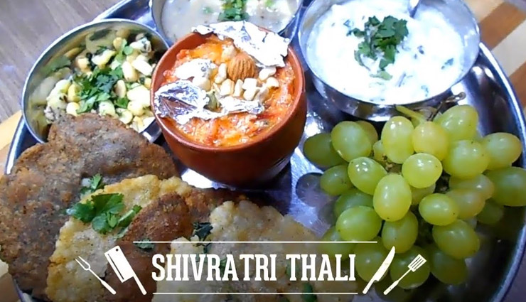 what should we eat on mahashivratri fast,why should we fast on mahashivratri,mahashivratri food,mahashivratri 2020,Health,healthy food,fast,food to eat in fast,vrat ,महाशिवरात्रि 2020