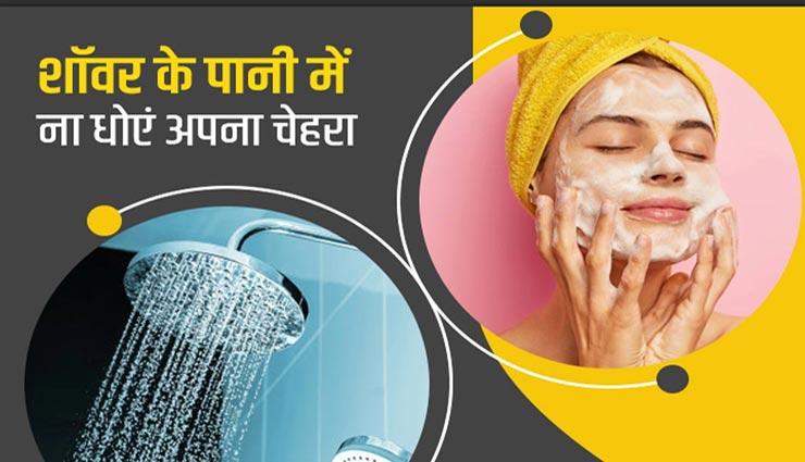 क्या आप भी करते हैं शॉवर के पानी से चेहरा धोने की गलती, त्वचा को होते हैं ये नुकसान
