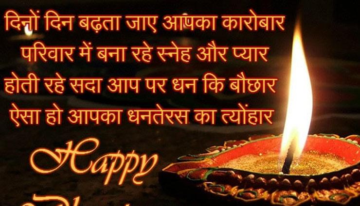 dhanters special,diwali special,good luck message,best wishes ,धनतेरस स्पेशल, दिवाली स्पेशल, शुभकामनाएं संदेश