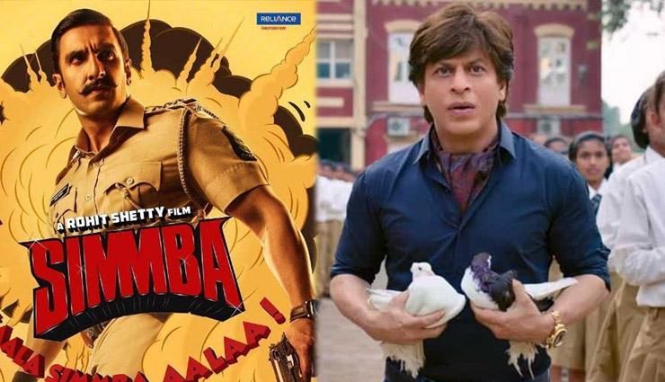 रणवीर की 'सिम्बा' बनेगी 'जीरो' के लिए रोड़ा, लागत निकलना मुश्किल