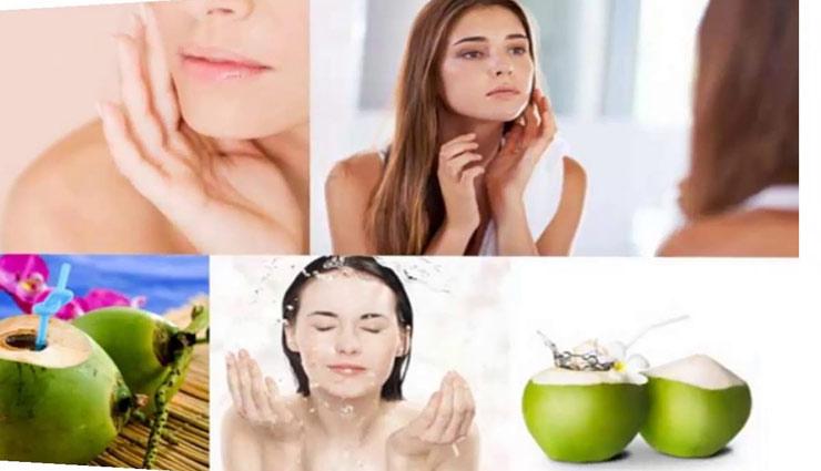 beauty tips,benefits of coconut water,skin care tips,coconut water,tanning,dark circle ,नारियल पानी, दाग-धब्बे, टैनिंग, काले घेरे, नारियल पानी के फायदे, ब्यूटी टिप्स, स्किन केयर टिप्स
