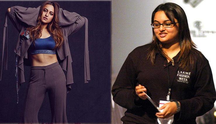 कभी 90 किलो की थी सोनाक्षी सिन्हा, वजन घटा अब दिखने लगी ऐसी, पहचानना हुआ मुश्किल, देखें तस्वीरें