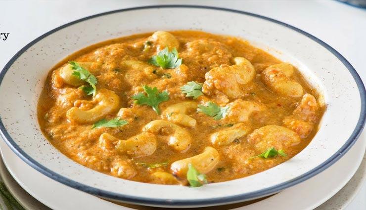 kaju curry recipe,recipe,recipe in hindi,restaurant style recipe ,काजू करी रेसिपी, रेसिपी, रेसिपी हिंदी में, रेस्टोरेंट जैसी काजू करी