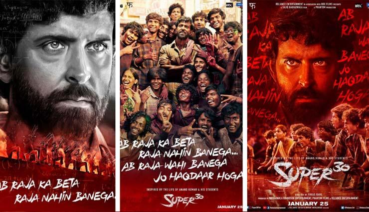 Hrithik Roshan,super 30,super 30 release date,hrithik roshan new movie,entertainment,bollywood ,ऋतिक रोशन,सुपर 30,सुपर 30 रिलीज तारीख फाइनल,बॉलीवुड खबरे हिंदी में