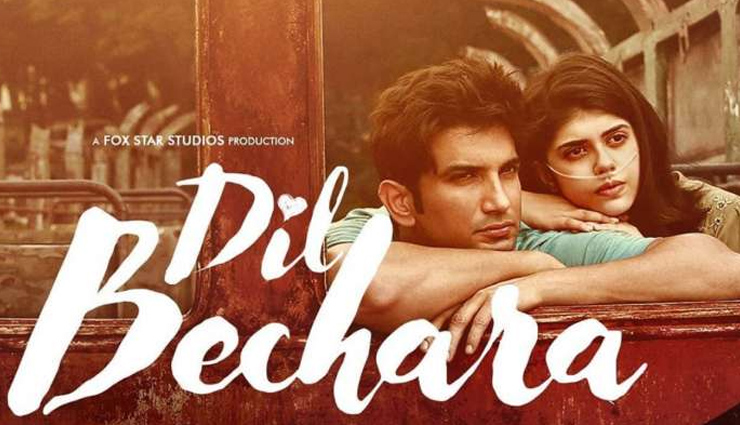 trailer of late bollywood actor sushant singh rajput last film,sushant singh rajput,dil bechara,trailer of dil bechara,entertainment news,mukesh chhabra,the fault in our stars