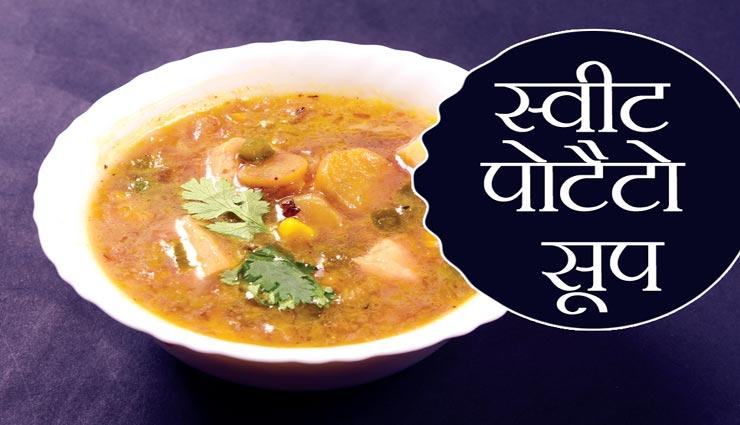 सर्दियों के लिए बेहतरीन हैं 'स्वीट पोटैटो सूप', स्वाद के साथ सेहत भी #Recipe
