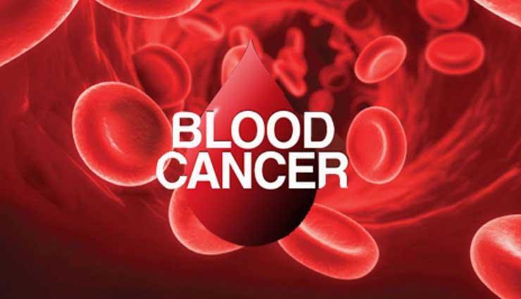 ब्लड कैंसर का संकेत देते है ये बदलाव, जानें और संभलकर रहें