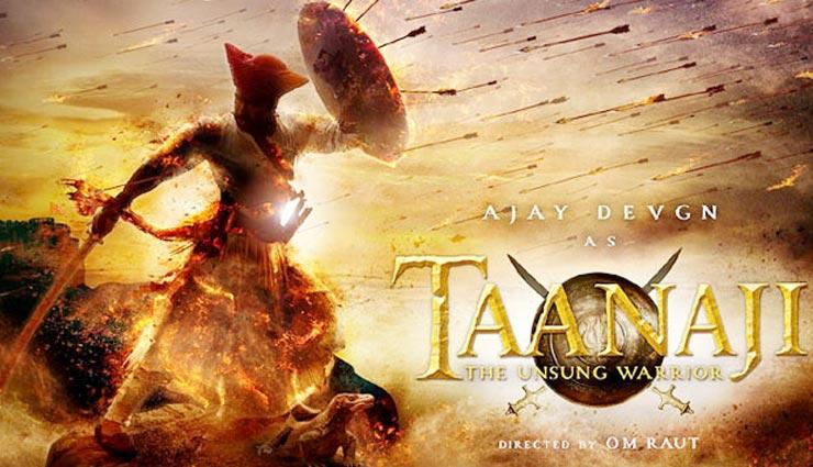 अजय देवगन ने बदली 'तानाजी' की प्रदर्शन तिथि, अब जनवरी 2020 में करेंगे धमाका