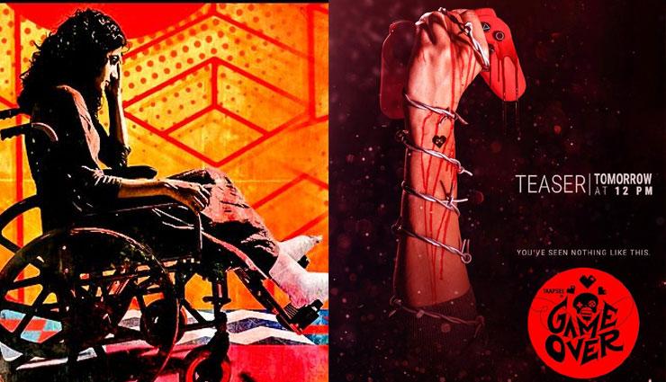 तापसी पन्नू की 'गेम ओवर' का पोस्टर जारी, टीजर कल जारी होगा