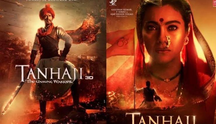 100 करोड़ छूने को बेकरार अजय देवगन की 'तान्हाजी', चौथे दिन किया धांसू प्रदर्शन, इतनी हुई कमाई