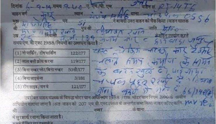 traffic police,taxi driver,challan,wearing unbuttoned shirt and slippers,news,news in hindi , टैक्सी चालक,जयपुर,चालान