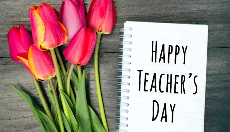 Teachers Day 2021 : इन शुभकामनाओं के साथ मन से करें शिक्षकों का सम्मान