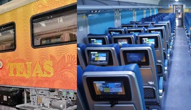 indian railways,india first private train,tejas express first private train,lucknow to delhi tejas express will be first private train of india,news,news in hindi , तेजस एक्सप्रेस, देश की पहली प्राइवेट ट्रेन