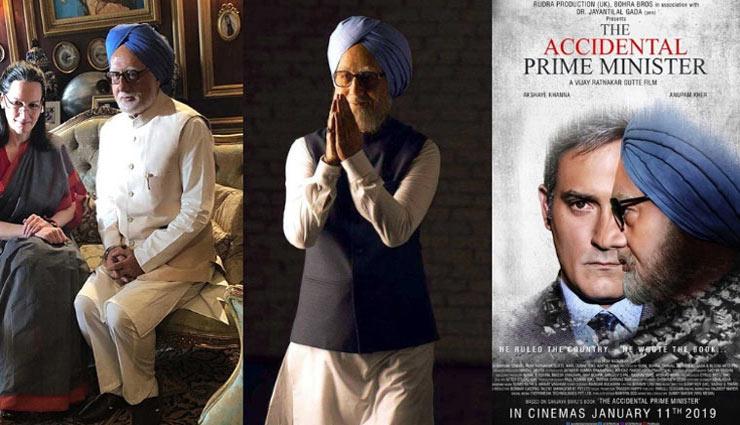 पश्चिम बंगाल और पंजाब में 'द एक्सीडेंटल प्राइम मिनिस्टर' का शो रद्द, भरतपुर में नहीं मिला सिनेमाघर