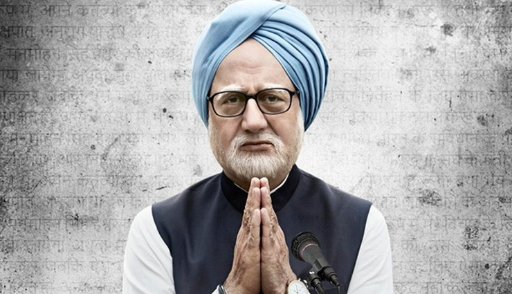 Youth Congress protest over film The Accidental Prime Minister