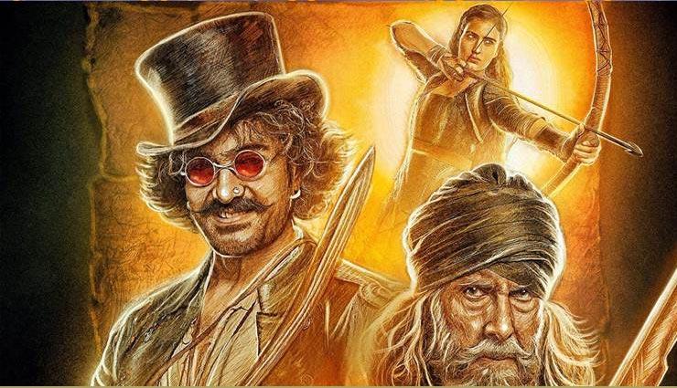 Box Office Report : 'ठग्स ऑफ हिन्दोस्तान' को मिली शानदार ओपनिंग, पहले दिन फिल्म ने कमाए इतने करोड़ रूपये!