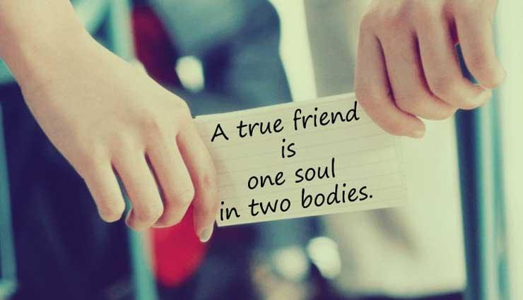 Friendship Day 2018 : શું તમે જાણો છો સાચી મિત્રતાના આ 7 લક્ષણો વિશે જાણો અહીં