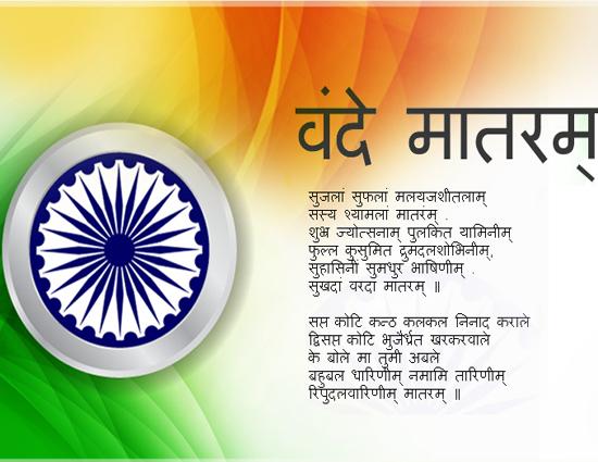 History Of National Song of India- Vande Mataram ...