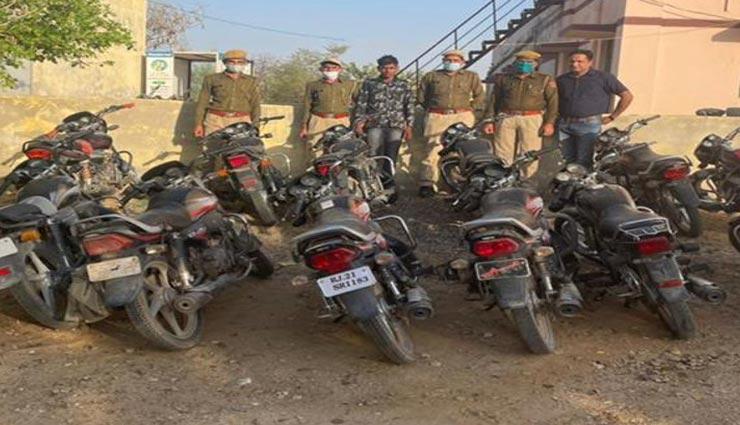 नागौर : ऐशोआराम की चाहत को पूरा करने के लिए बना बाइक चोर, 14 वाहन बरामद