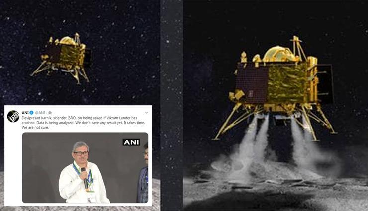 Chandrayaan 2: बड़ा सवाल - क्या क्रैश हो गया विक्रम लैंडर, ISRO ने दिया ये जवाब