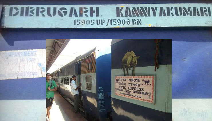 indian railway,longest route train,railway,railways,travel,tourism,holidays ,डिब्रूगढ़ से कन्याकुमारी-  विवेक एक्सप्रेस,सिलचर सुपरफास्ट एक्पप्रेस-तिरुवनंतपुरम-सिलचर एक्सप्रेस ट्रेन,हिमसागर एक्सप्रेस,नवयुग एक्सप्रेस,ट्रेवल,हॉलीडेज
