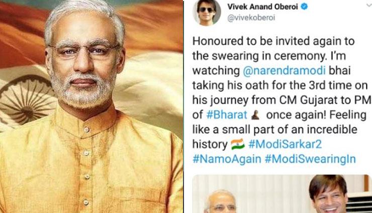 'पीएम नरेन्द्र मोदी' विवेक ओबेराय ने ट्वीट के जरिये किया सलमान की 'भारत' का प्रमोशन, बाद में सुधारी गलती