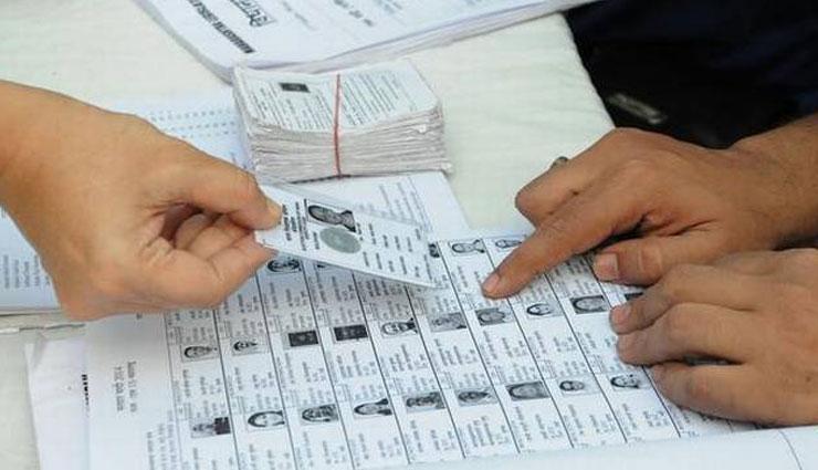 OMG! जिला निर्वाचन विभाग का खुलासा, जयपुर में हर 10 में से 1 मतदाता फर्जी