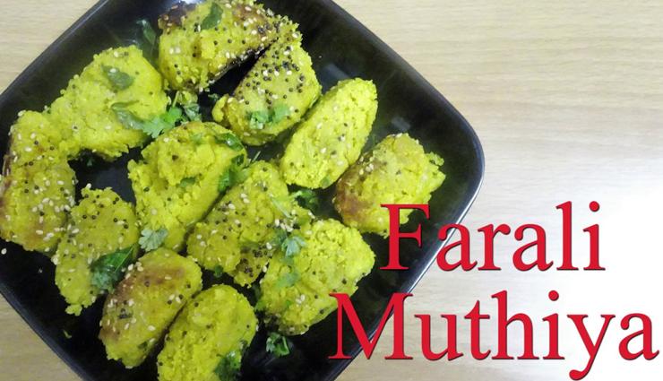 Recipe- Vrat Ki Muthiya