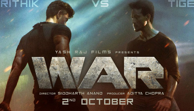 Hrithik Roshan,tiger shroff,war,war movie,war teaser release,hrithik roshan new movie,tiger shroff new movie,entertainment,bollywood ,ऋतिक रोशन,टाइगर श्रॉफ,वॉर,वॉर टीज़र रिलीज