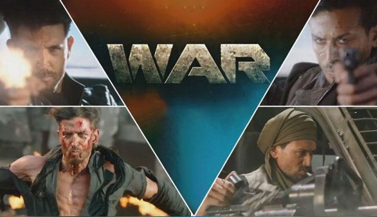 बॉक्स ऑफिस पर 16वें दिन ऋतिक-टाइगर की 'War' ने मचाया तहलका, अब 300 करोड़ दूर नहीं, टूटेगा इन दो फिल्मों का रिकॉर्ड
