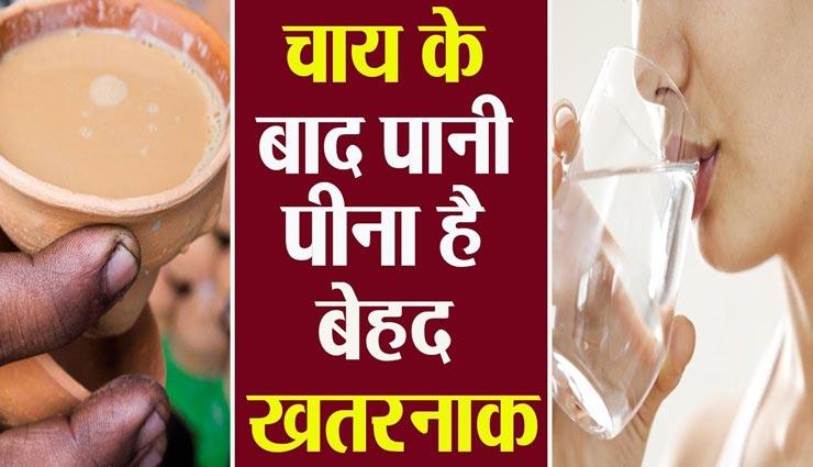 कहीं आप भी तो नहीं करते चाय के बाद पानी पीने की गलती, जानें इसके नुकसान