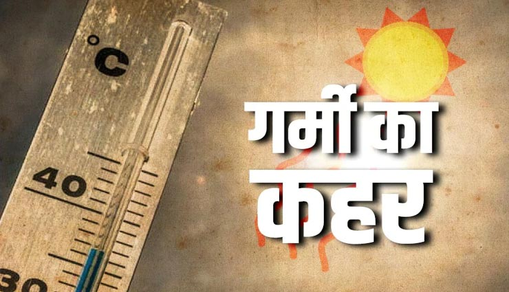 राजस्थान में बढ़ा गर्मी का आलम, 38 डिग्री के पार पहुंचा पारा