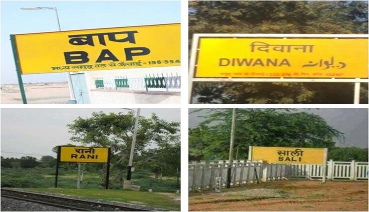 देश के इन रेलवे स्टेशनों के अनूठे नाम सुनते ही छूट जाएगी हंसी, शायद ही जानते होंगे आप इसके बारे में