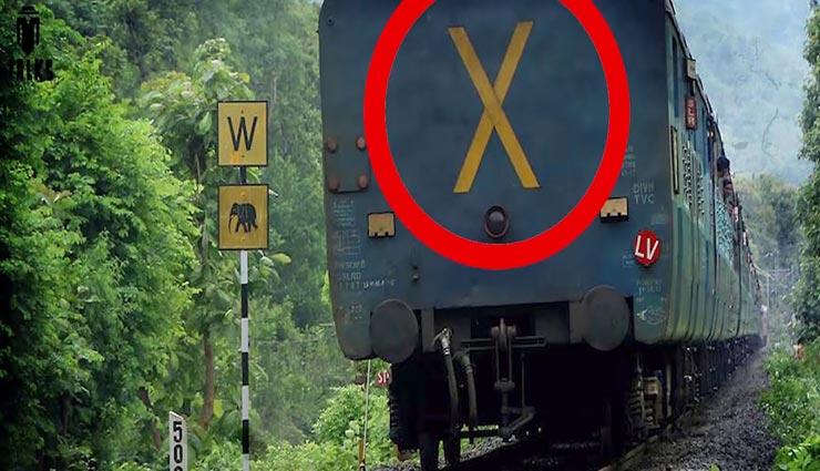 weird news,weird mark,x mark on train ,अनोखी जानकारी, ट्रेन की जानकारी, ट्रेन पर X का निशान