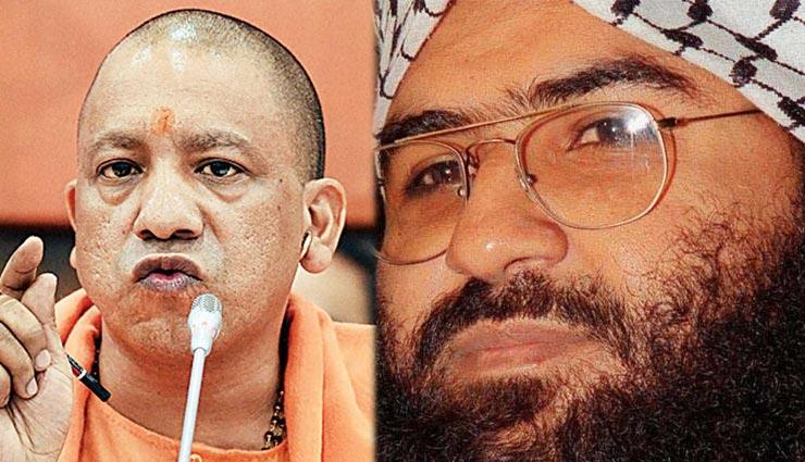 CM योगी की आतंकी मसूद अजहर को खुली चेतावनी: राम मंदिर पर धमकी दी तो भारत का अगला सर्जिकल स्ट्राइक उसी के ऊपर
