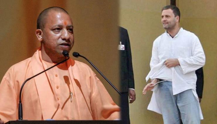 CM योगी का राहुल गांधी पर तंज, देश की राजनीति में हावी होने के लिए लोग अपना गोत्र व जनेऊ दिखाने लगे