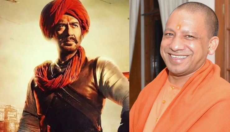 UP में टैक्स फ्री हुई 'तान्हाजी' तो CM योगी से बोले अजय देवगन- आप फिल्म देखते तो...