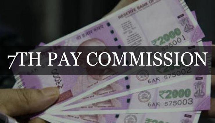सातवां वेतन आयोग: इन 4.5 लाख कर्मचारियों के लिए सरकार ने दिए 4800 करोड़ रुपए, भत्तों में मिलेगा लाभ