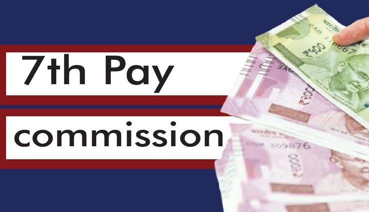 सातवां वेतन आयोग: इन 5 बड़े फैसलों से इस सप्ताह कर्मचारियों पर होगी धनवर्षा! दिखाई देगी दिवाली के त्यौंहार की रौनक