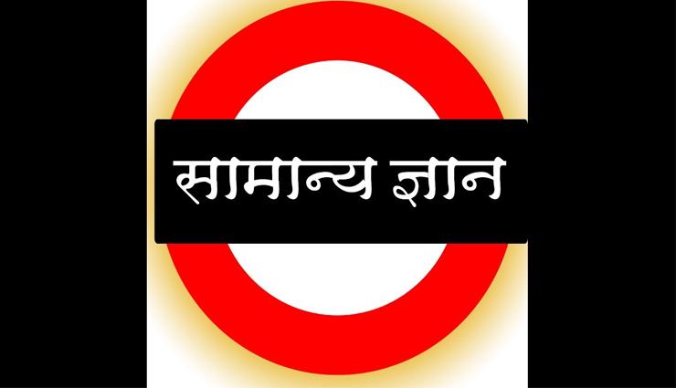 रेलवे की तैयारी : जल्द आने वाली हैं परीक्षाएं, सफलता दिला सकते हैं ये सवाल-जवाब