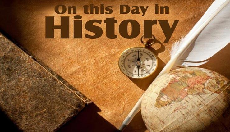8 जुलाई का इतिहास: प्रधानमंत्री जवाहरलाल नेहरु ने किया भाखड़ा नांगल पनबिजली परियोजना का उद्घाटन, जानें अन्य घटनाओं की जानकारी