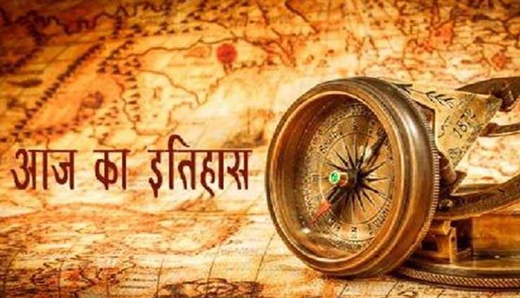 15 जुलाई का इतिहास: मुंबई में पहली बार की गई बसों की शुरुआत, जानें अन्य घटनाओं की जानकारी