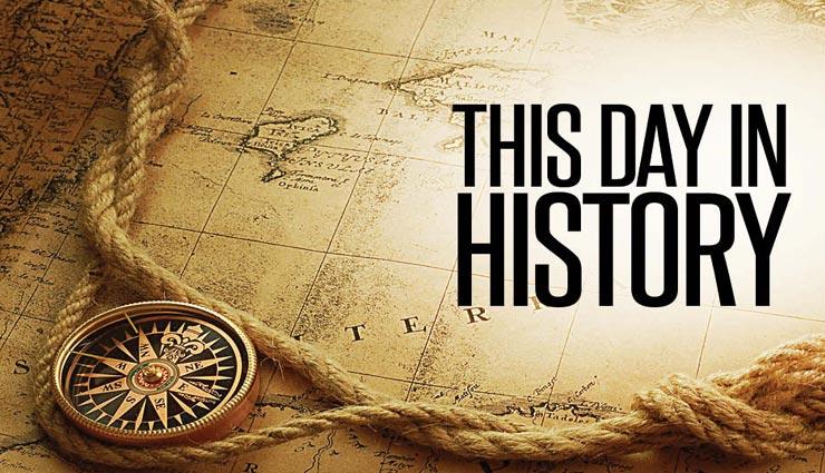 11 अगस्त का इतिहास: ओसामा बिन लादेन द्वारा किया गया अल-कायदा का गठन, जानें अन्य घटनाओं की जानकारी