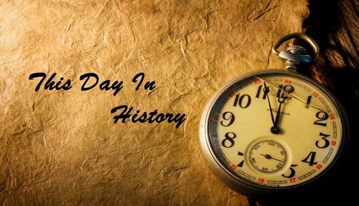 11 सितम्बर का इतिहास: नासा के ग्लोबल सर्वेक्षक आज पहुंच गए थे मंगल तक, जानें अन्य घटनाओं की जानकारी