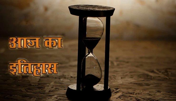 21 अक्टूबर का इतिहास: नेताजी सुभाष चन्द्र बोस ने की थी आज़ाद हिंद फौज की स्थापना, जानें अन्य घटनाओं की जानकारी