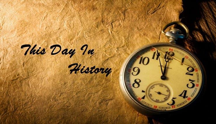 13 दिसंबर का इतिहास: भारतीय संसद पर हुआ आतंकवादी हमला, जानें अन्य घटनाओं की जानकारी