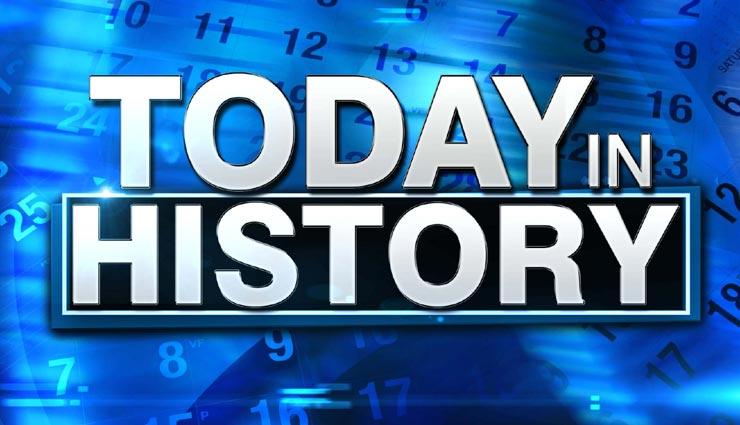 14 जनवरी का इतिहास: मराठाओं और अफगानों के बीच शुरू हुआ पानीपत का तीसरा युद्ध, जानें अन्य घटनाओं की जानकारी
