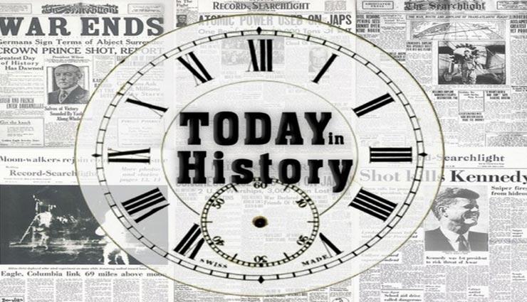 24 जनवरी का इतिहास: न्यूचिली में भूकंप से 30 हजार लोग मरे, जानें अन्य घटनाओं की जानकारी