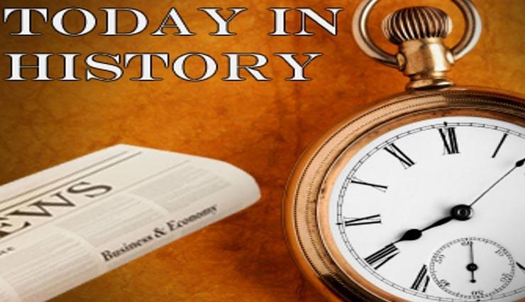 2 जून का इतिहास: भारत के विभाजन की हुई घोषणा, जानें अन्य घटनाओं की जानकारी