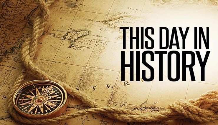 4 जून का इतिहास: मैक्सिको और अमेरिका के बीच शुरू हुई लड़ाई, जानें अन्य घटनाओं की जानकारी